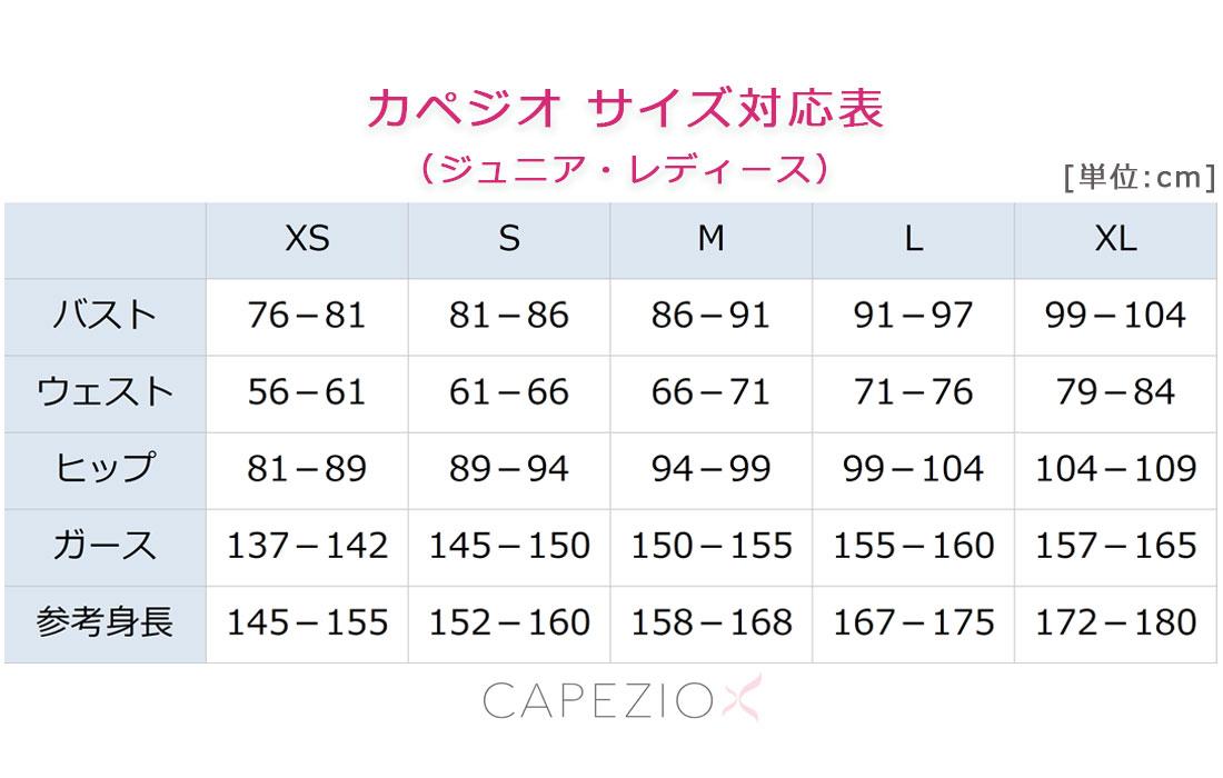 カペジオサイズ表