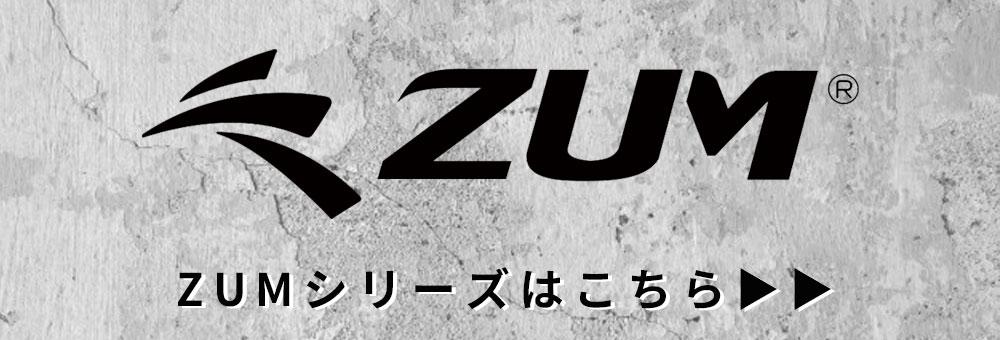 ZUMシリーズはこちら