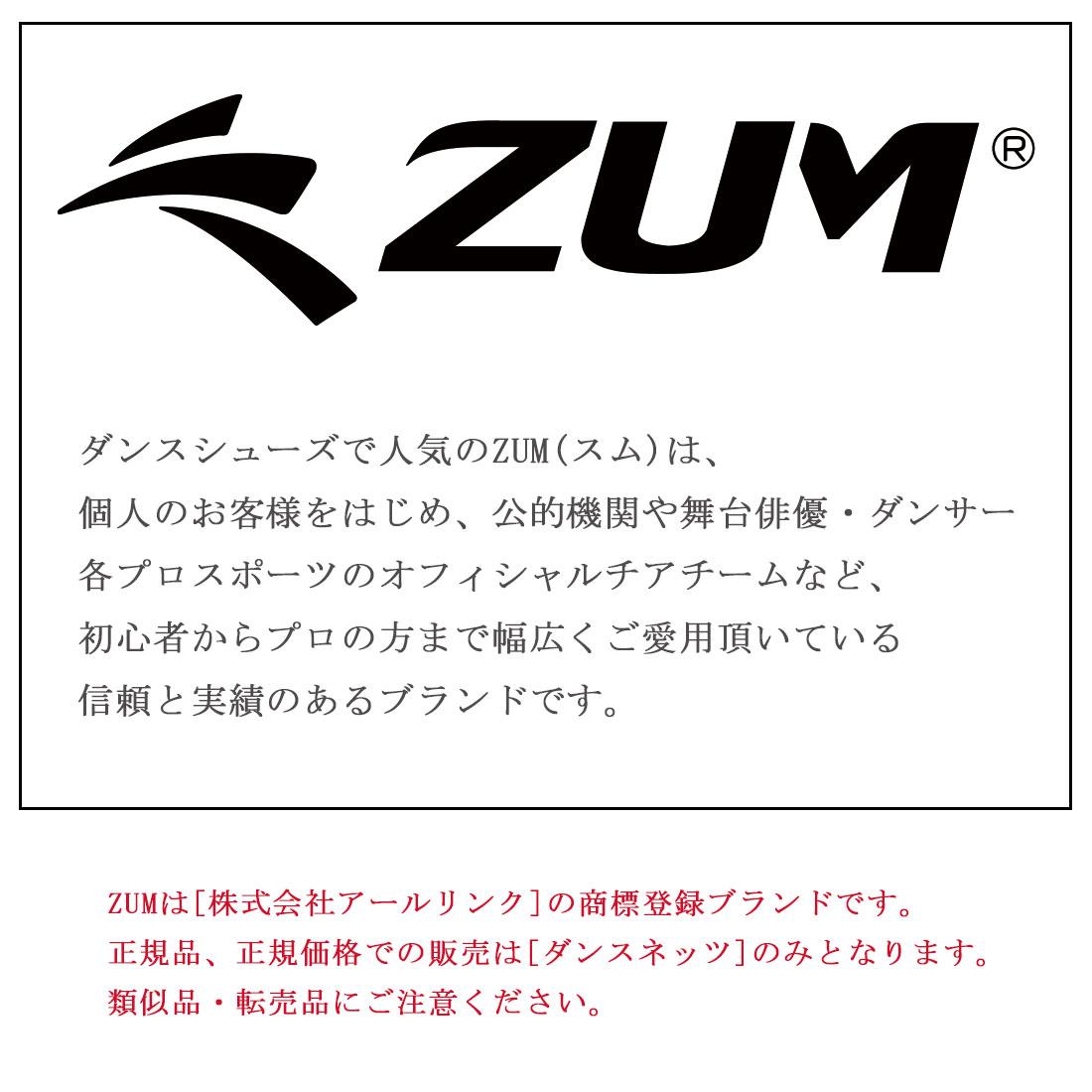 ZUM商標
