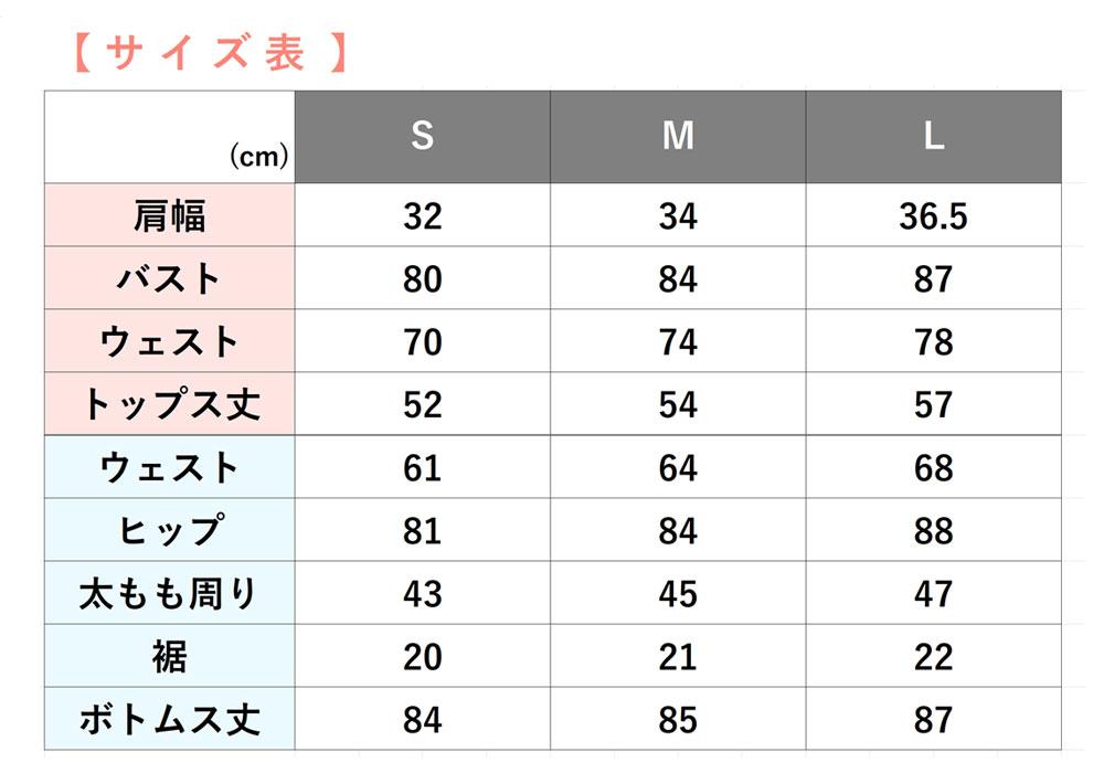 ZUMFG-SET17304サイズ目安表